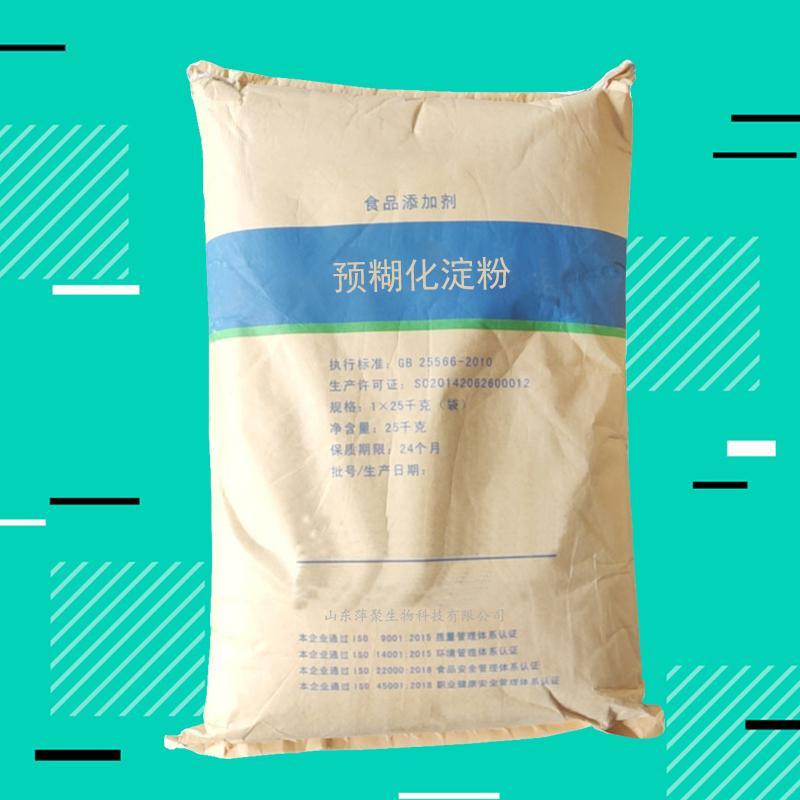 预糊化淀粉厂家供应 预糊化淀粉批发零售 预胶化淀粉