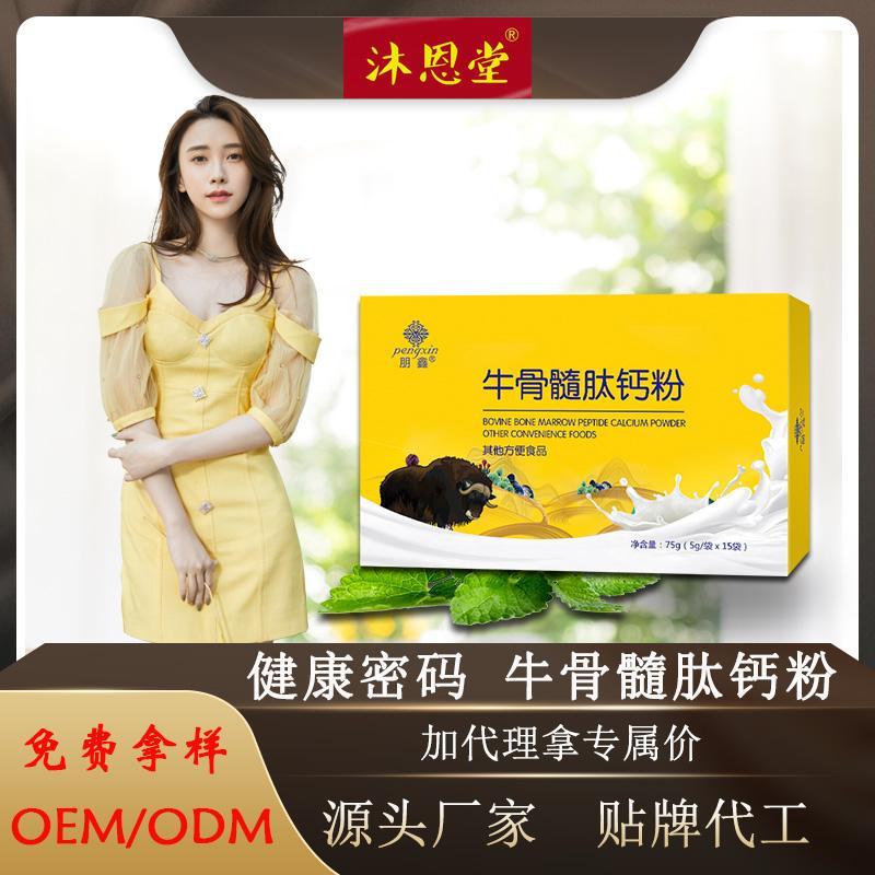 朋鑫牛骨髓肽钙粉75g 其他方便食品贴牌代加工生产工厂