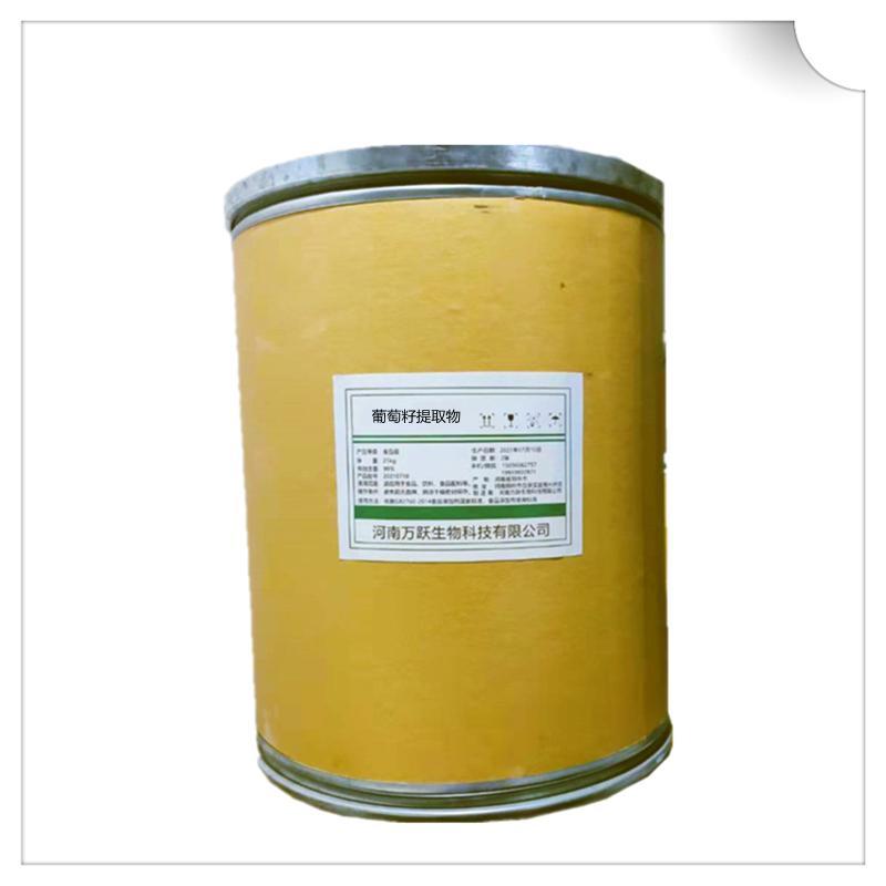 葡萄籽提取物厂家葡萄籽提取物价格