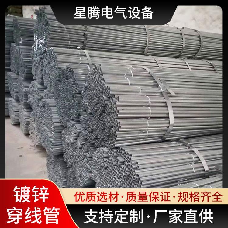 湖南星腾电气金属穿线管 镀锌电线管 铁管钢管 镀锌穿线管 工程穿线管库存充足
